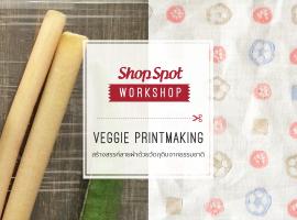 ShopSpot Workshop : Veggie Printmaking Fabric สร้างสรรค์ลายผ้าจากวัตถุดิบธรรมชาติ – 30/04/2016 (Workshop#21)
