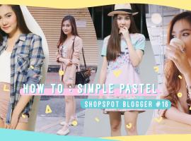 How To : Simple Pastel มิกซ์เสื้อผ้าสีพาสเทลง่ายๆ สไตล์ Theaapple (ShopSpot Blogger #16)
