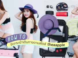 How To : จัดกระเป๋าเดินทาง ตามสไตล์ theaapple พร้อมแนะนำไอเทมเก๋ๆที่ควรมีติดตัวไปด้วยในวันหยุดยาวนี้!