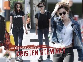 ลุค Boyish Style แบบ Kristen Stewart เท่จนสาวๆยังเคลิ้ม (สไตล์ #149)