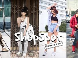 พรุ่งนี้แต่งตัวยังไงดีนะ! มาดู สไตล์การแต่งตัวสุดชิค ของ ShopSpotter กัน! (Weekly Look #11)