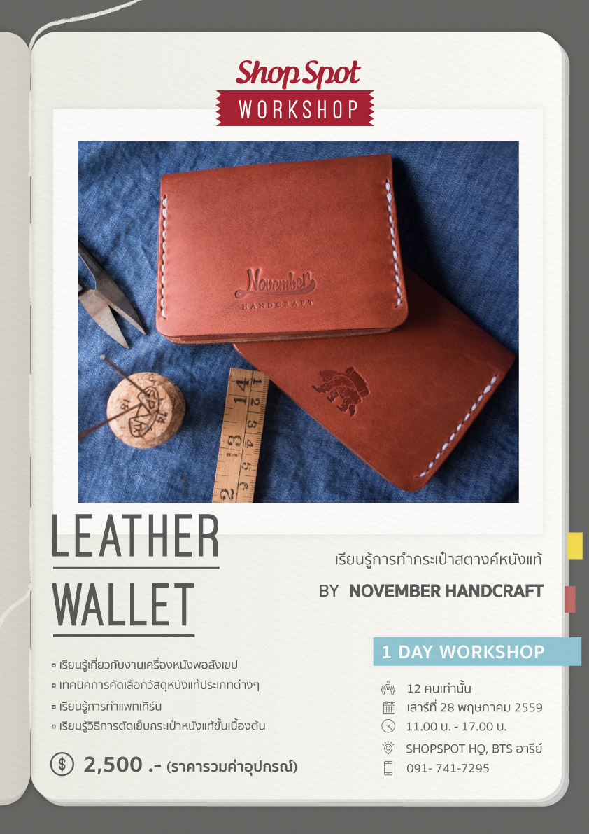shopspot_workshop_may_leather