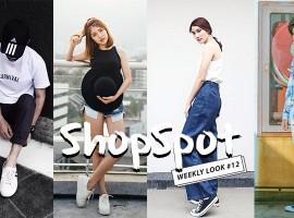 มิกซ์แอนด์แมทช์ลุคง่ายๆตาม สไตล์สุดชิค ของเหล่า ShopSpotter (Weekly Look #12)