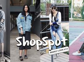 มิกซ์แอนด์แมทช์ลุค สไตล์เท่ๆ แบบฉบับเพื่อนๆชาว ShopSpotter กันจ้า! (Weekly Look #14)