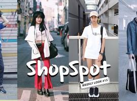 มาเป็นคนชิคๆคูลๆ ด้วย สไตล์การแต่งตัว สุดแซ่บ! แบบชาว ShopSpotter สิ! (Weekly Look #15)