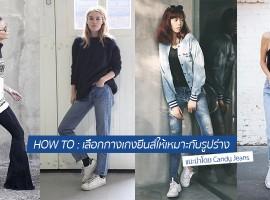 How to : วิธีการเลือกซื้อ กางเกงยีนส์ ให้เหมาะกับรูปร่าง แบบไหนใส่แล้วสวย! แนะนำโดย Candy Jeans (ความรู้ช้อปปิ้ง #44)