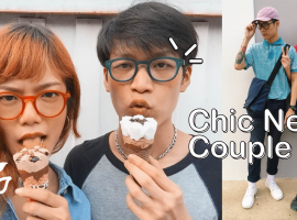 HOW TO BE CHIC NERD COUPLE มาเป็นหนุ่มสาวสุดเนิร์ดด้วยแว่นหลากสไตล์ (ShopSpot Blogger #28)