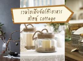 รวมไอเดียจัดโต๊ะอาหารสไตล์ Cottage แบบเก๋ๆ (ความรู้ช้อปปิ้ง #40)