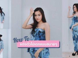 How To : แต่งตัวไปเดทแบบสบายๆ Dating Daily Look (ShopSpot Blogger #29)