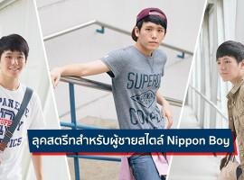 How To : ลุคสตรีทสำหรับผู้ชาย สไตล์ Nippon Boy