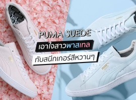 สาวๆ พาสเทล มาทางนี้! Puma Suede จัดสองโทนสีมาเอาใจสายพาสเทลแล้ว!!