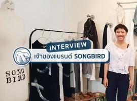 บทสัมภาษณ์ : Songbird แบรนด์เสื้อผ้าสุดชิค ดีไซน์โดดเด่นไม่ซ้ำใคร! (บทสัมภาษณ์#41)