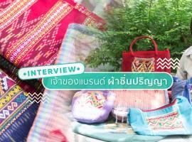 บทสัมภาษณ์ : แบรนด์ผ้าซิ่นปริญญา ผลงาน ผ้าซิ่น จากฝีทอของคนรุ่นใหม่ (บทสัมภาษณ์#40)