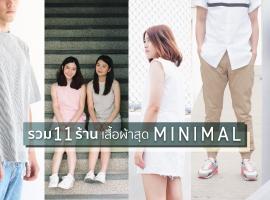 รวม 11 ร้านเสื้อผ้าสุด Minimal ใน ShopSpotapp.com ไปช้อปกันนนน ! (รวมร้านค้าแนะนำ #99)