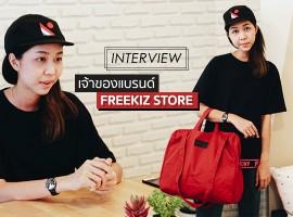 Interview Series EP 3 : FREEKIZ STORE แบรนด์กระเป๋าผ้าสไตล์มินิมอล ขวัญใจคนรุ่นใหม่ (บทสัมภาษณ์#39)