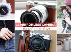 12 กล้อง Mirrorless ถ่ายของก็ดี ถ่ายคนก็สวย (ความรู้ช้อปปิ้ง #13)