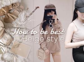 "How To : Beige Style แต่งตัวชิคๆ ด้วย ""สีเบจ"" เทรนด์ปังๆที่กำลังมาแรง! (Shopspot blogger #33)"