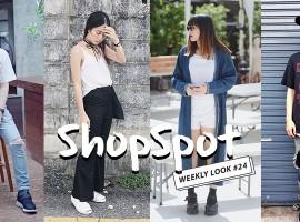 เปลี่ยนตัวเองให้มีสไตล์! ด้วยไอเดียการ มิกซ์แอนด์แมทช์ ตามแบบฉบับ ShopSpotter (Weekly Look #24)