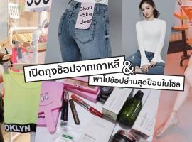 Haul เปิดถุงช็อปจากเกาหลี & พาไปช้อปย่านสุดป็อบในโซล (Shopspot blogger #34)