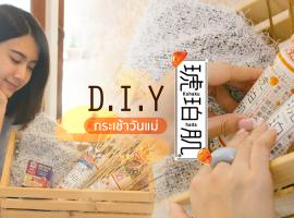 D.I.Y. กระเช้าวันแม่ พร้อมสเต็บดูแลผิวแบบฉบับญี่ปุ่น by KOHAKU HADA