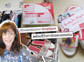 [ขี้เห่อ!!] รีวิวเปิดกล่องช้อปจาก ShopSpot + พาทัวร์ห้องนอนของปราดเปรียววว (รีวิว #23)