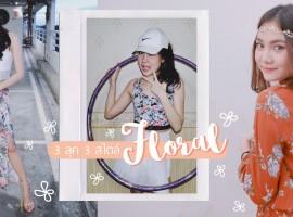 How To : 3 ชุด 3 สไตล์สนุกไปกับชุดลายดอก Floral Fever (ShopSpot Blogger #35)