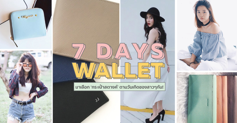 shopspot_7days_wallet