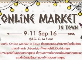สุดสัปดาห์นี้! ไปเดินเล่น ช้อปปิ้ง ฟังดนตรี กันที่งาน Online Market in Town 2016 ที่ Terminal 21