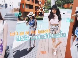 How To : แต่งตัวไป 'ทะเล' ตามสไตล์สาวหวานแต่ซ่อนเปรี้ยว (ShopSpot Blogger #36)