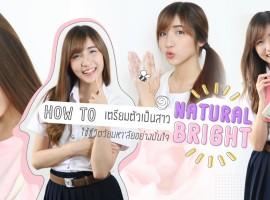 HOW TO เตรียมตัวเป็นสาว Natural Bright ใช้ชีวิตวัยมหา'ลัยอย่างมั่นใจ