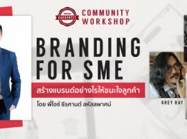 ShopSpot Community Workshop ครั้งที่ 2 : Branding for SME สร้างแบรนด์ ยังไงให้ชนะใจลูกค้า