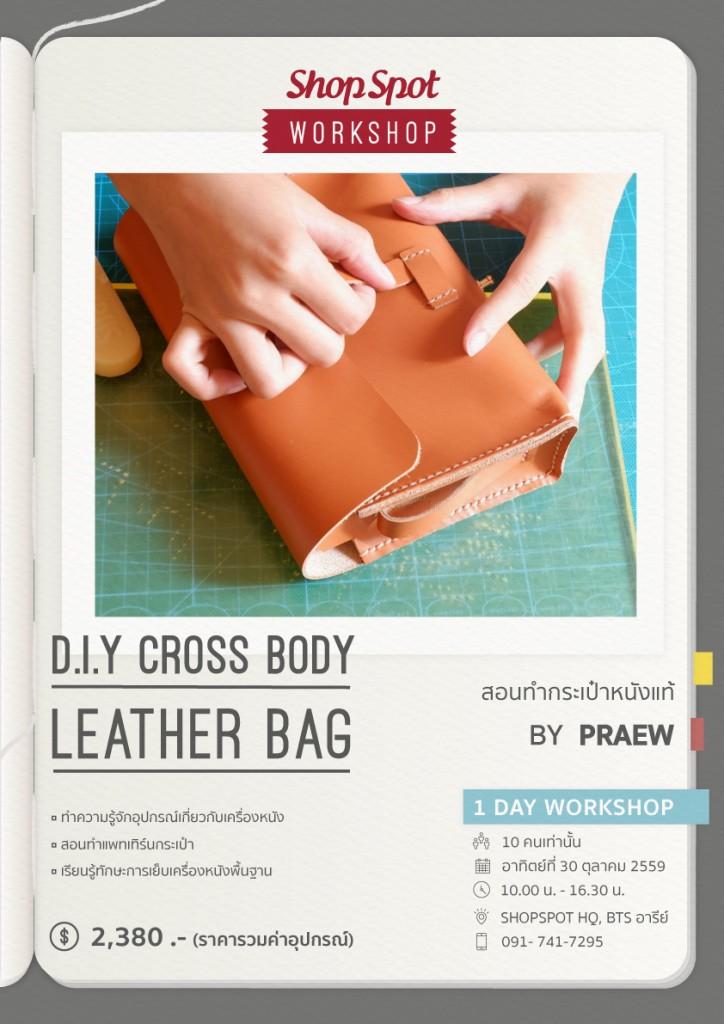shopspot_workshop_oct_leather