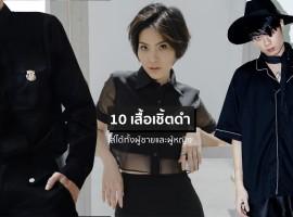 10 ร้านเสื้อเชิ้ตสีดำ สำหรับใส่ทำงานทั้งผู้ชายและผู้หญิง ไอเท็มแนะนำโดย ShopSpot (Editor's Pick#30)