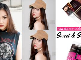 How To : แต่งตา 2 สไตล์ Sweet & Sour ได้ลุคหวานซ่อนเปรี้ยวฉบับสาวมั่น by D.U.P