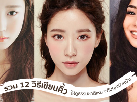 12 วิธีเขียนคิ้วให้ดูเป็นธรรมชาติ เหมาะสำหรับทุกรูปหน้าสาวเอเชีย (ความรู้ช้อปปิ้ง #68)
