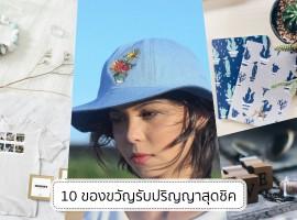 10 ไอเดียของขวัญเทศกาล รับปริญญา ไอเท็มแนะนำโดย ShopSpot (Editor's Pick#31)