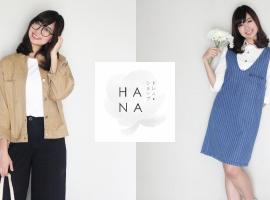 HaNa Dress Shop เสื้อผ้าสตรี 'สไตล์ญี่ปุ่น' ที่จะทำให้คุณสดใสเหมือนดอกไม้แรกแย้ม (ร้านค้าแนะนำ #95)