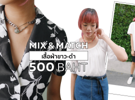 How To Mix and Match เสื้อผ้า ขาวดำ ในงบ 500 บาท (ShopSpot Blogger#41)