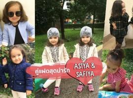รวม 20 ลุคแฟชั่นนิสต้าของ Asiya & Safiya สองหนูน้อยฝาแฝดสุดน่ารัก (สไตล์ #281)