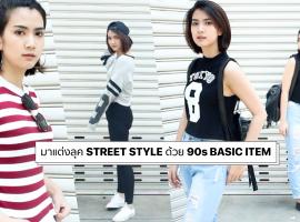 HOW TO : มาแต่งลุค STREET STYLE ด้วย 90s BASIC ITEMS (ShopSpot Blogger#42)