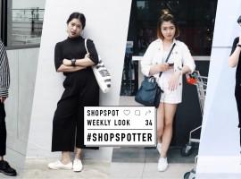 ไอเดียมิกซ์แอนด์แมทช์ลุค Black & White ตามสไตล์ ShopSpotter (Weekly Look #34)