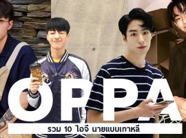 รวม 10 IG นายแบบเกาหลี กับ 10 ลุคสไตล์อปป้าที่หนุ่มไทยก็แต่งตามได้ (สไตล์ #284)