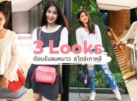 """HOW TO : 3 LOOKS ต้อนรับ """"ลมหนาว"""" ง่ายๆ สไตล์สาวเกาหลี (ShopSpot Blogger#43)"""