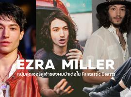 Ezra Miller จากหนุ่มสุดเซอร์สู่เจ้าของผมม้าเต่อสุดเด๋อใน Fantastic Beasts