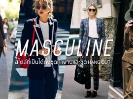 Masculine Style สไตล์ที่เป็นได้ทั้งชุดทำงานและชุด Hang Out สำหรับสาวมั่น (สไตล์ #287)
