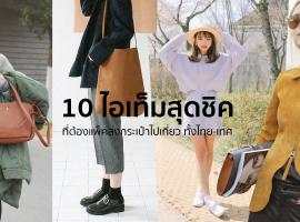 '10 ไอเท็มสุดชิค' ที่ต้องแพ็คลงกระเป๋าไปเที่ยว ต้อนรับฤดูหนาว ทั้งไทย-เทศ  (ความรู้ช้อปปิ้ง #72)