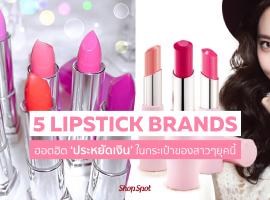 5 แบรนด์ Lipstick ฮอตฮิต 'ประหยัดเงิน' ในกระเป๋าของสาวๆยุคนี้ (ความรู้ช้อปปิ้ง #72)