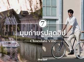 7 มุมถ่ายรูปสุดฮิปใน Chocolate Ville สถานที่เติมความสุขให้กับทุกโมเม้นต์สำคัญ