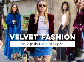 "Velvet Fashion Street เทรนด์ชุด ""กำมะหยี่"" ที่มาแรงสุดขั้ว ใส่ยังไงให้ดูชิค! (สไตล์ #294)"
