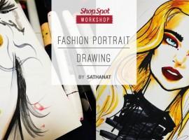 ShopSpot Workshop : Fashion Portrait Drawing สอนวาดรูปสไตล์แฟชั่น (29/01/2017)